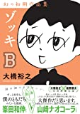 ゾッキB 大橋裕之 幻の初期作品集