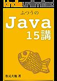 ふつうの Java15講