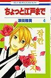 ちょっと江戸まで 第4巻 (花とゆめCOMICS)