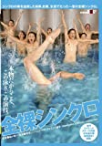 全裸シンクロ [DVD]