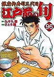 江戸前の旬 (96) (ニチブンコミックス)
