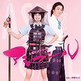 NHK土曜時代ドラマ「アシガール」オリジナル・サウンドトラック
