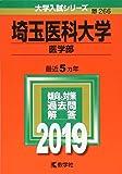 埼玉医科大学(医学部) (2019年版大学入試シリーズ)