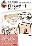 キタミ式イラストIT塾 ITパスポート 平成29年度