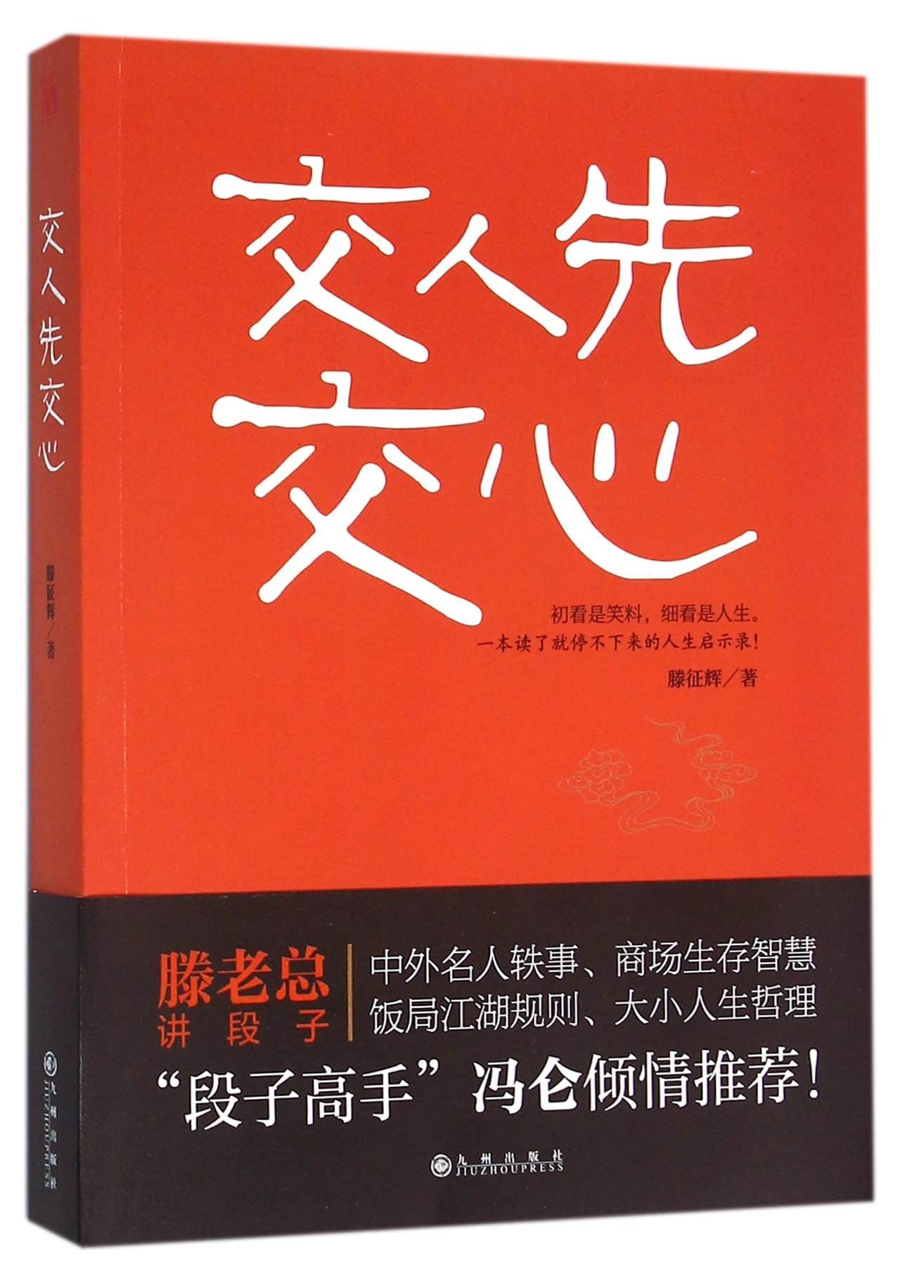 Before Knowing a Person You Should Know His/Her Heart (Chinese Edition) PDF