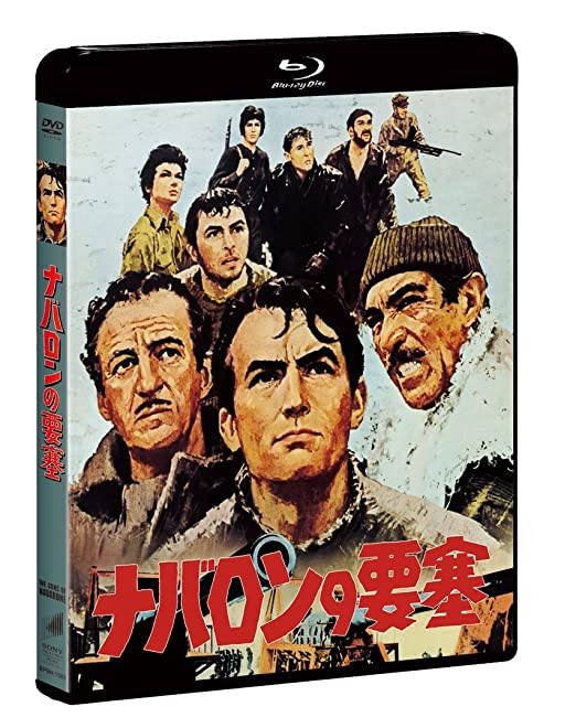 Amazon.co.jp | ナバロンの要塞 ...