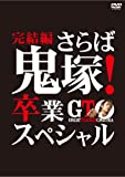 GTO 完結編~さらば鬼塚! 卒業スペシャル~ [DVD]