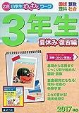 Z会小学生わくわくワーク 2017年度3年生夏休み復習編 (Z会小学生わくわくワーク夏休み復習編)