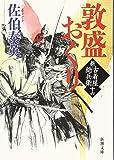 敦盛おくり 新・古着屋総兵衛 第十六巻 (新潮文庫)