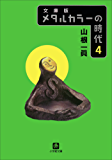 メタルカラーの時代4 (小学館文庫)