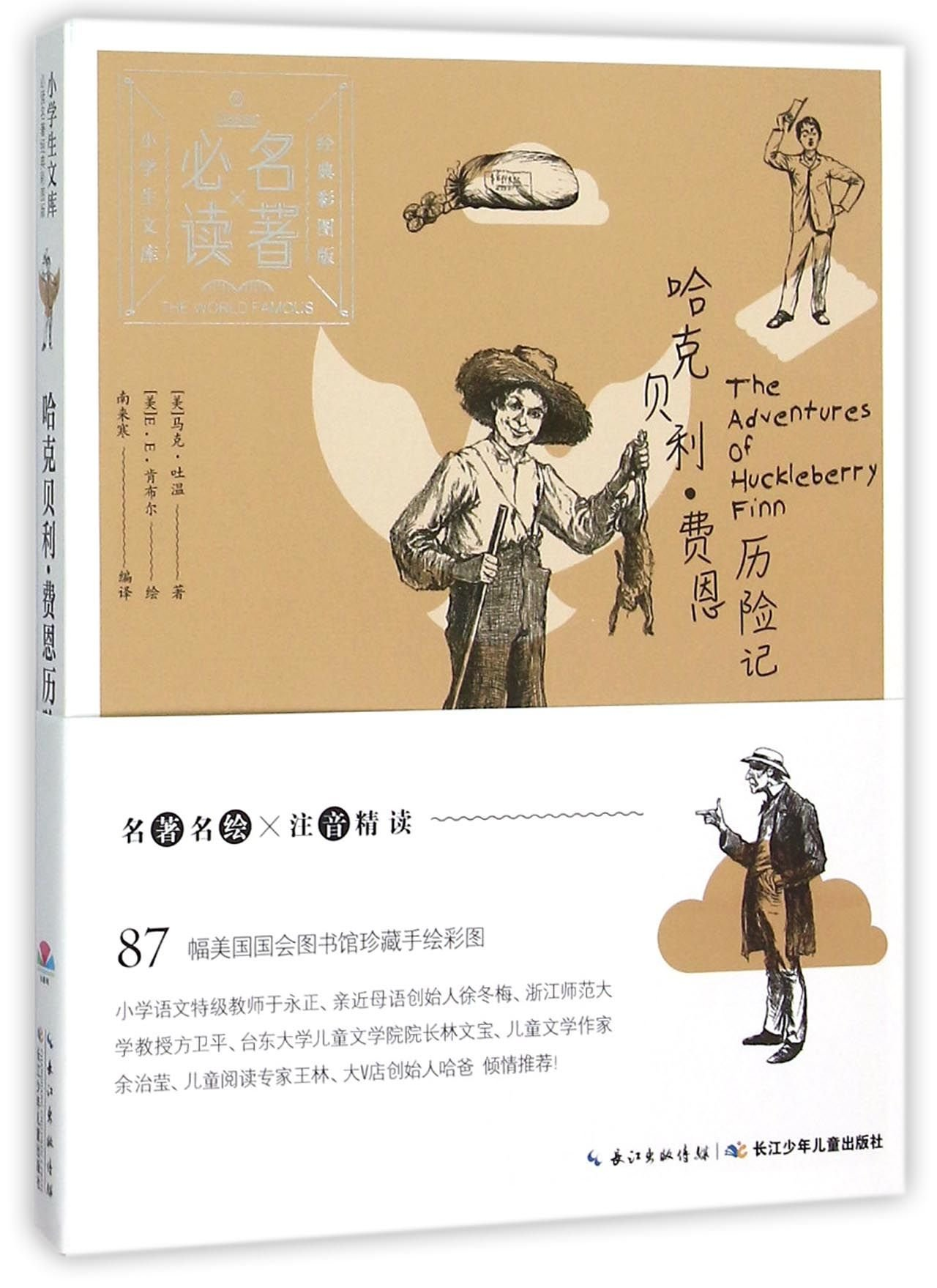 The Adventures of Huckleberry Finn (Chinese Edition) pdf epub