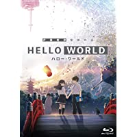 HELLO WORLD Blu-rayスペシャル・エディション(Blu-ray2枚組)