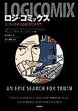 ロジ・コミックス: ラッセルとめぐる論理哲学入門 (単行本)