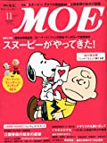 MOE (モエ) 2013年 11月号 [雑誌]