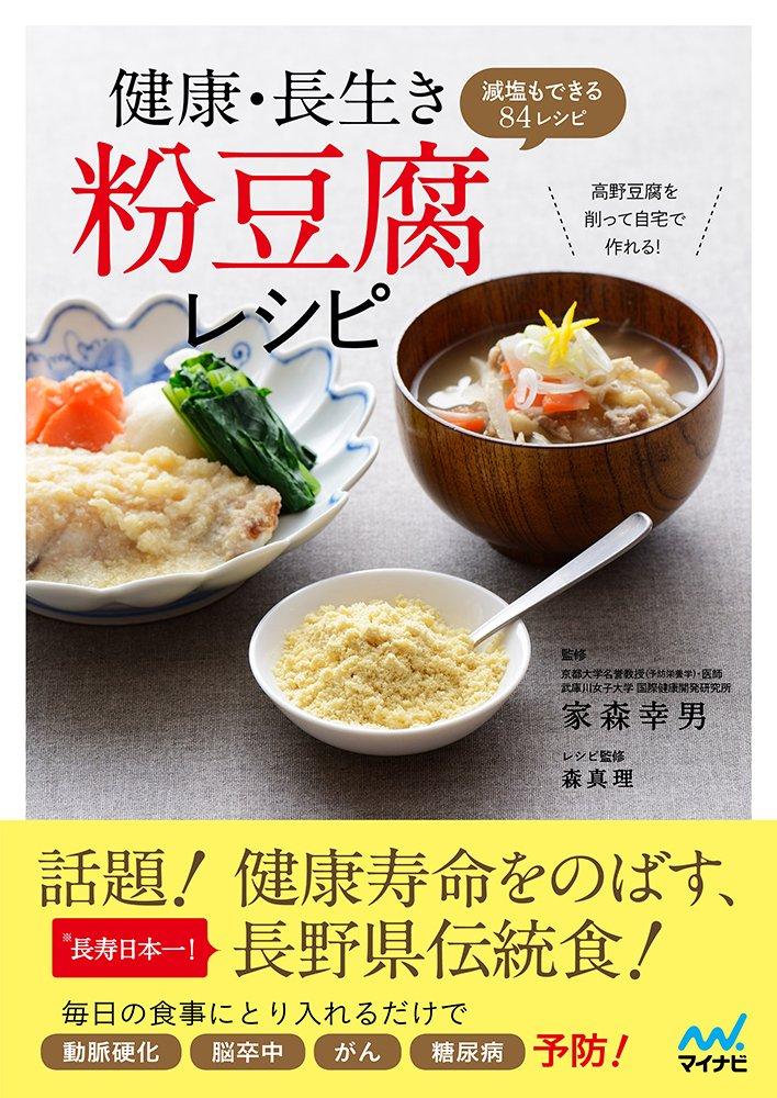 健康・長生き粉豆腐レシピ -減塩もできる84レシピ-