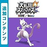 大乱闘スマッシュブラザーズ for Wii U ファイター ミュウツー(Wii U & 3DS) [オンラインコード]