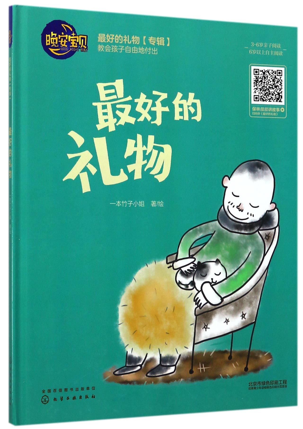 Download Good Night Baby: The Best Gift (Chinese Edition) pdf epub