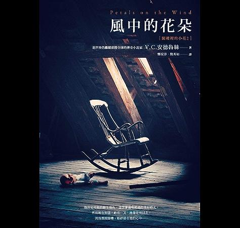 閣樓裡的小花2 風中的花朵 Traditional Chinese Edition Kindle Edition By V C 安德魯絲 V C Andrews Mystery Thriller Suspense Kindle Ebooks Amazon Com