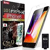 【 iPhone8 ガラスフィルム (日本製) 】 iPhone8 フィルム [ 約3倍の強度 ] [ 最高硬度10H ] [ 米軍MIL規格取得 ] [ 6.5時間コーティング ] OVER's ガラスザムライ (らくらくクリップ付き)