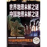 世界地理未解之谜·中国地理未解之谜(超值全彩白金版)