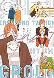 トワイライト・アンダーグラウンド+ (H&C Comics CRAFTシリーズ)