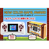 NEW COLOR GAME AWARD ニューカラーゲームアワード 1台でゲームが50種類も楽しめる! ポータブルゲーム
