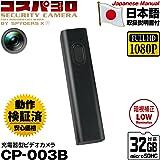 スティック充電器型カメラ 小型カメラ スパイダーズX コスパ30 (CP-003B) ブラック スパイカメラ