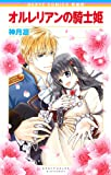 新装版 オルレリアンの騎士姫 (ミッシィコミックス/ネクストFコミックス)