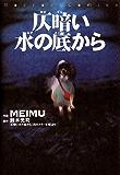 仄暗い水の底から (カドカワデジタルコミックス)