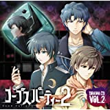 コープスパーティー2 DEAD PATIENT ドラマCD 第2巻