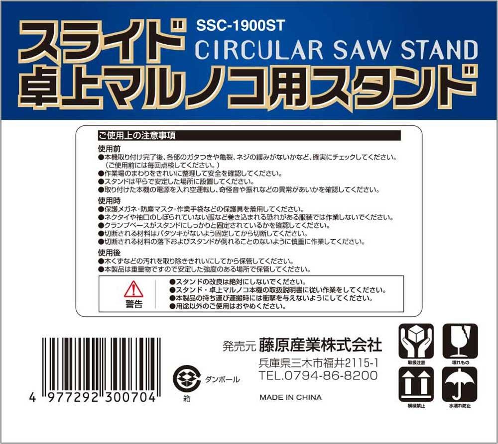 SSC-1900ST 約1120mm SK11 ベース幅 スライド卓上マルノコスタンド