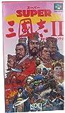 スーパー三国志2