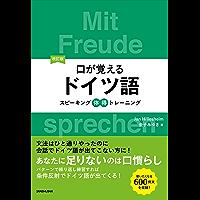 【音声DL付】改訂版口が覚えるドイツ語 スピーキング体得トレーニング