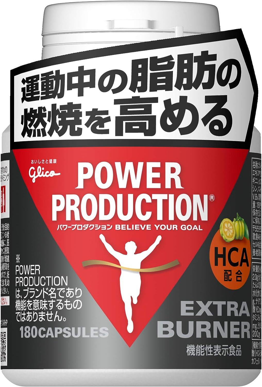 おすすめ3位:グリコ パワープロダクション エキストラ バーナー サプリメント