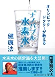 """オリンピックドクターが教える """"ナノバブル水素水""""健康法"""