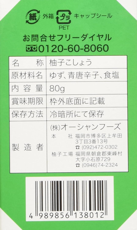 Blue apron yuzu kosho - Amazon Com Green Yuzu Kosho Ao Kosho By Earthy Delights 2 82 Oz Hot Sauces Grocery Gourmet Food