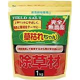 草枯れちゃん 1kg 安全無農薬除草剤