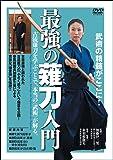 武術の精髄がここに! 【最強の薙刀(なぎなた)入門】〜古流薙刀を学ぶことで、本当の<武術>が解る。〜 [DVD]