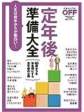定年後準備大全 (日経ホームマガジン)