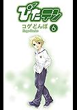 ぴたテン(6) (電撃コミックス)