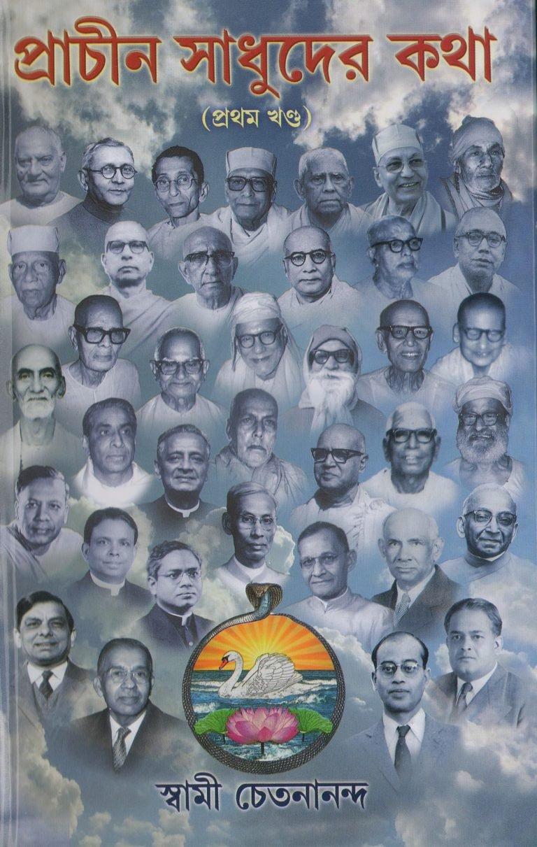 Prachin Sadhuder Katha(বাংলা)