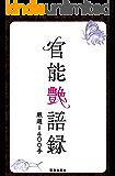 官能艶語録 厳選1400手 (サクラ新書)