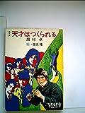 天才はつくられる―SF (1982年) (秋元ジュニア文庫)