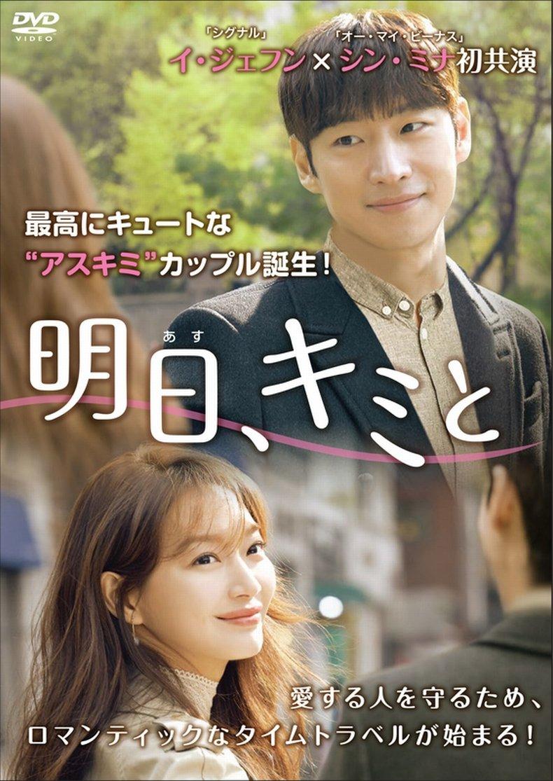 明日、キミと DVD-BOX1 B076ZZ478M