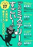 『このミステリーがすごい! 』大賞作家 書き下ろしBOOK vol.17