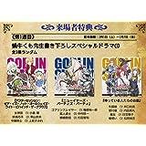 劇場版 ゴブリンスレイヤー GOBLIN'S CROWN 1週目 入場者特典 ドラマCD 全3種 コンプリートセット