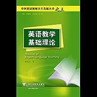 英语教学基础理论 (中国英语教师自主发展丛书)