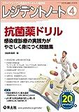レジデントノート 2018年4月 Vol.20 No.1 抗菌薬ドリル〜感染症診療の実践力がやさしく身につく問題集
