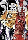 うしおととら 完全版 (4) (少年サンデーコミックススペシャル)