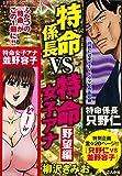 特命係長vs特命女子アナ 野望編 (ぶんか社コミックス)